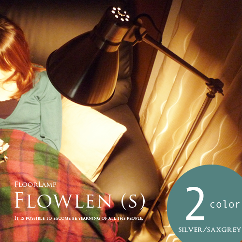【FLOWLEN S:フローレン S】2色(SILVER/SAXGREY)アーム式フロアスタンド|フロアランプ|スタンドライト|間接照明|工業系デザイン|メタリックシルバー|