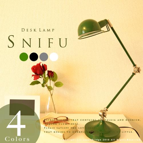 【SNIFU:スニフ】ベース式デスクランプ|デスクライト|4色(グリーン/ブラック/ホワイト/シルバー)|工業系|オフィス|お洒落|可愛い|レトロ|モダン|モノ