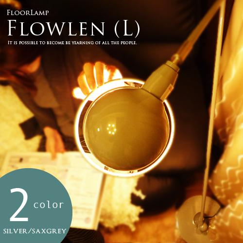 【FLOWLEN L:フローレン L】2色(SILVER/SAXGREY)アーム式フロアスタンド|フロアランプ|スタンドライト|間接照明|工業系デザイン|シルバー|グレー|リビング用|書斎|SOHO:ソーホースタイル|JBEN-010|ジェルデ風 【10P02Mar14】