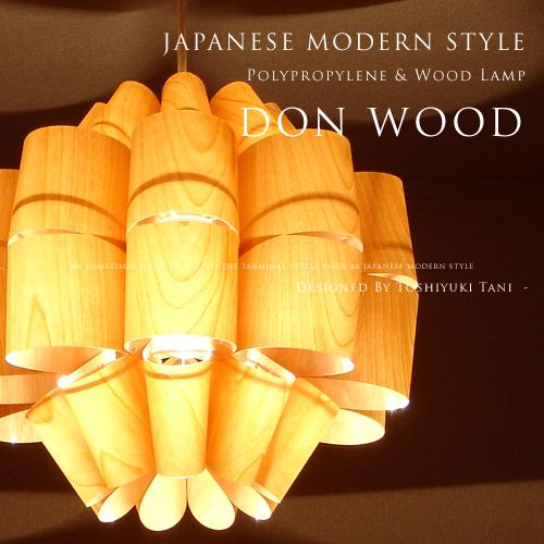 [Don Wood:どん ウッド]照明作家:谷俊幸 デザイナーズ照明 ペンダントライト 北欧 和風照明 和モダン LED対応 ダイニング用 寝室 和室 玄関 廊下 階段 日本製 ジャパニーズ おしゃれ ライト 照明 シーリングライト 1灯 P.P. Wood Shade ウッド 木目 照明 おしゃれ(PX10
