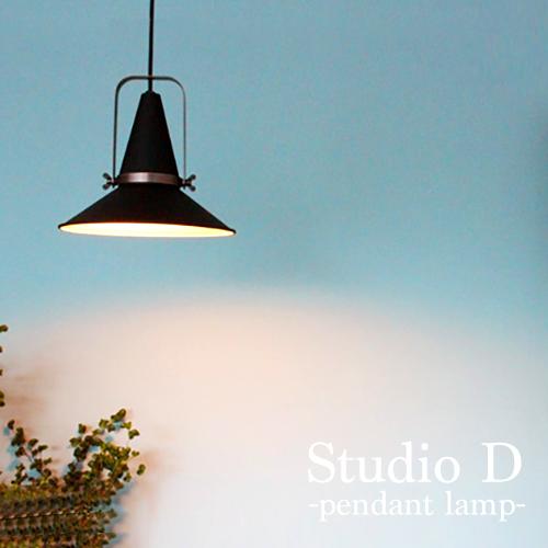 【Studio D pendant lamp スタジオD ペンダントランプ】DI CLASSE ディクラッセ ペンダントライト LED対応 シーリングライト インテリア照明 洋風 ブラック おしゃれ クラシック シンプル モノトーン モダン ダイニング用 キッチン 天井照明 デザイン照明 ライト(CP4(PX10