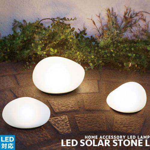LED Solar stone L ソーラーストーン 新作入荷!! アウトドア LED対応 防滴仕様 かわいい ディクラッセ ガーデンライト セール特価 グランピング ナチュラル DI PX10 CLASSE 照明 北欧 防犯 西海岸 おしゃれ CP4 センサー式 インテリア照明
