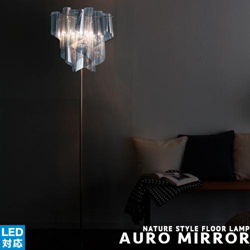 [Auro mirror アウロ ミラー][DI CLASSE ディクラッセ] スタンドライト フロアランプ フロアスタンド LED対応 オーロラ ナチュラル 北欧 シンプル デザイナーズ リビング用 ダイニング用 ミラー 寝室 グッドデザイン賞 おしゃれ フロア照明 間接照明 (CP4 (PX10
