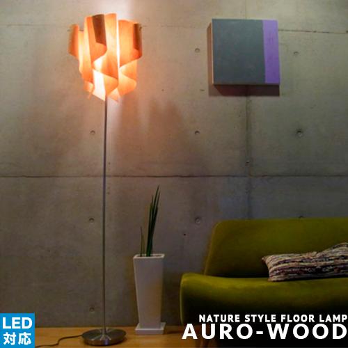 [Auro-wood アウロ ウッド][DI CLASSE:ディクラッセ] スタンドライト フロアランプ フロアスタンド LED対応 デザイナーズ オーロラ ナチュラル シンプル グッドデザイン賞 リビング用 ダイニング用 ウッド 寝室 おしゃれ フロア照明 間接照明 照明 (CP4 (PX10