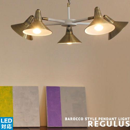 [Regulus レグルス][DI CLASSE:ディクラッセ] シーリングライト ペンダントライト 角度調節可能 LED対応 ビンテージ モダン シンプル リビング用 ダイニング用 レトロ おしゃれ 真鍮 洋風 北欧 モダン 白 黒 スチール 天井照明 5灯 インテリア照明 照明 簡単取付(CP4