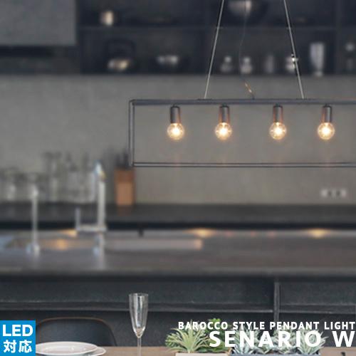 [Scenario W シェナーリオ W][DI CLASSE ディクラッセ] ペンダントライト シーリングライト LED対応 インダストリアル レトロ球 シンプル リビング用 ダイニング用 ダクトレール(要プラグ) おしゃれ スチール 天井照明 インテリア照明 照明 簡単取付(CP4 (PX10