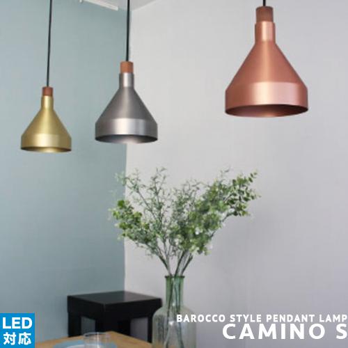 [Camino S カミーノ S][DI CLASSE ディクラッセ] ペンダントライト シーリングライト LED対応 インダストリアル ブルックリン シンプル ダクトレール(要プラグ) ダイニング用 モダン アンティーク風 レトロ おしゃれ スチール 天井照明 ライト 照明 簡単取付(CP4 (PX10