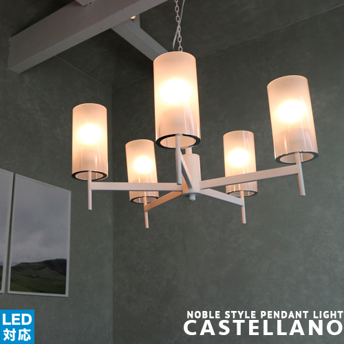 [CASTELLANO:カステラーノ][DI CLASSE:ディクラッセ] ペンダントライト シーリングライト LED対応 シンプル ナチュラル モダン 北欧 ナチュラル レトロ おしゃれ スチール ガラス 5灯 天井照明 白熱球付属 ダイニング用 リビング用 インテリア照明 照明 簡単取付(CP4