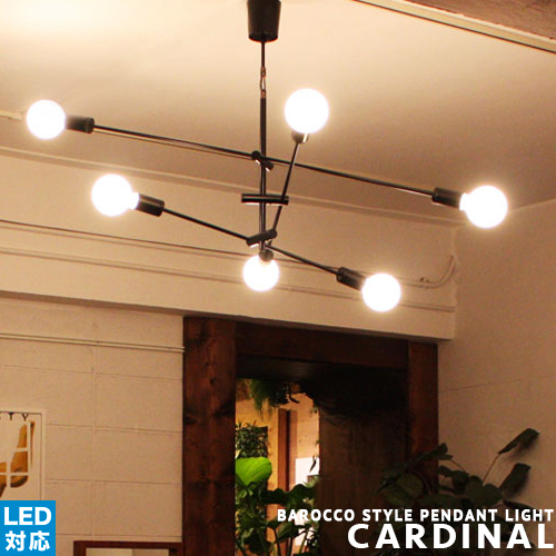[CARDINAL カーディナル][DI CLASSE ディクラッセ] ペンダントライト シーリングライト LED対応 ヨーロピアン シンプル モダン ナチュラル 北欧 おしゃれ スチール 真鍮 6灯 天井照明 白熱球付属 リビング用 ダイニング用 オフィス用 インテリア照明 照明 簡単取付(CP4 (PX10