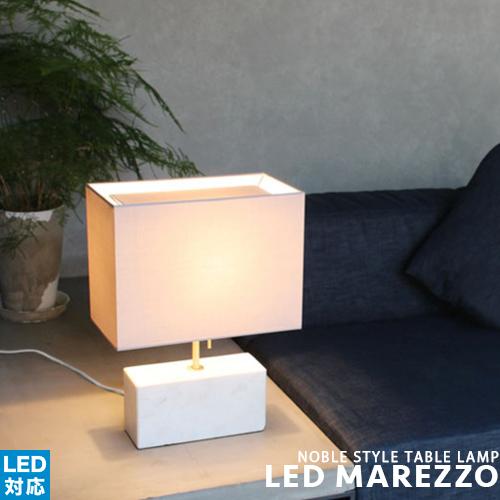 [LED MAREZZO LED マレッゾ][DI CLASSE ディクラッセ] スタンドライト テーブルランプ LED対応 レトロ シック 北欧 ベッドサイド シンプル 大理石 スタイリッシュ モダン ナチュラル 布 おしゃれ 間接照明 スチール フロア照明 インテリア照明 照明 (CP4 (PX10