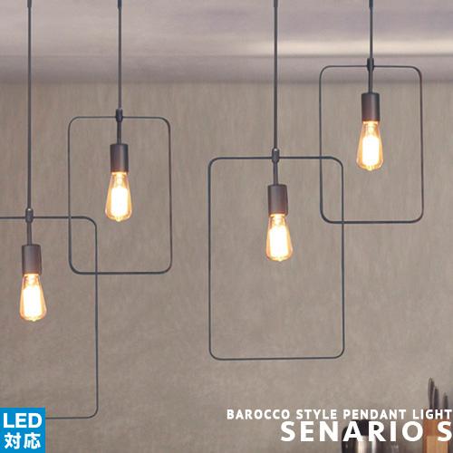 [Scenario S シェナーリオ S][DI CLASSE:ディクラッセ] ペンダントライト シーリングライト LED対応 インダストリアル レトロ球 シンプル リビング用 ダイニング用 ダクトレール(要プラグ) おしゃれ スチール 天井照明 インテリア照明 照明 簡単取付(CP4