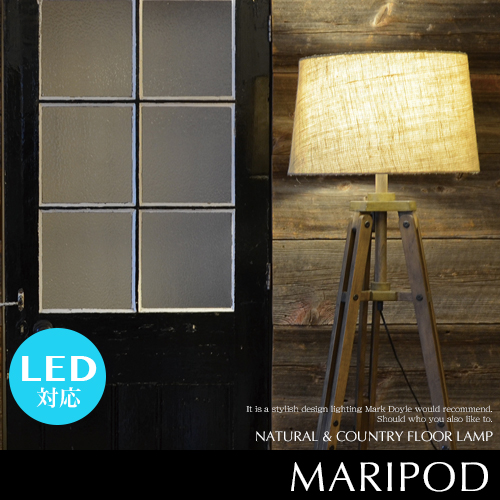 フロアスタンド スタンドライト フロアランプ 間接照明 LED対応 北欧 [Maripod マリポッド] ナチュラル カントリー シンプル ウッド ファブリックシェード 布シェード 癒し おしゃれ 可愛い リビング用 ワンルーム 寝室 和室 洋室 インテリア照明 デザイン照明 (CP4(PX10
