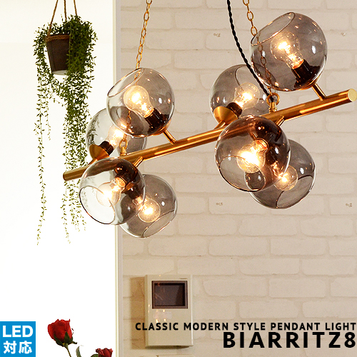 シーリングライト 8灯 照明 インダストリアル [BIARRITZ 8 ビアリッツ8] ペンダントライト ブルックリン カフェ ダイニング用 食卓用 明るい 6畳 8畳 10畳 ビンテージ ヨーロピアン インダストリアル ガラスシェード 明るい ゴールド おしゃれ 天井照明 HERMOSA(CP4