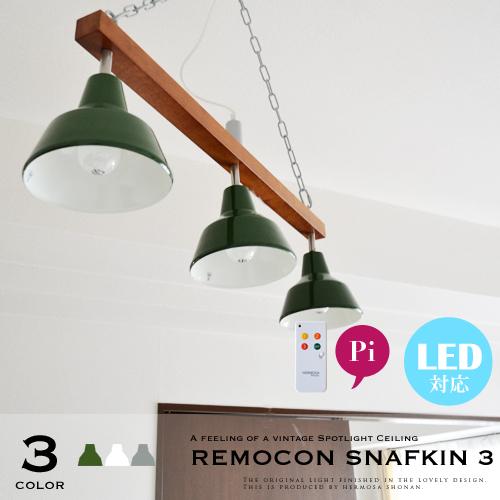 寝室 リビング用 ウッド 簡単取付 SNAFKIN3:リモコンスナフキン3】 ナチュラル カントリー 3灯【REMOCON レトロ リモコン式 ビンテージ リモコン付 可愛い おしゃれ ダイニング用 スポットライト シーリングライト ペンダントライト 間接照明(CP4(2-10 ライト 照明 LED対応