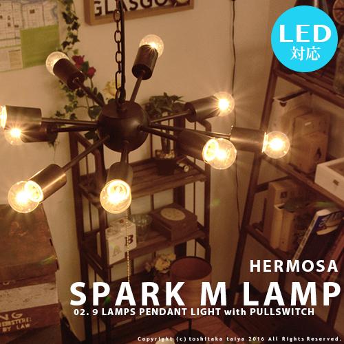 ペンダントライト [SPARK M LAMP:スパーク M ランプ] 9灯 おしゃれ 照明 ライト LED対応 西海岸 ビンテージ リビング用 居間用 寝室 スチール ヴィンテージ アメリカン レトロ ミッドセンチュリー プルスイッチ 点灯切替 HERMOSA ハモサ LED対応 シャンデリア(CP4
