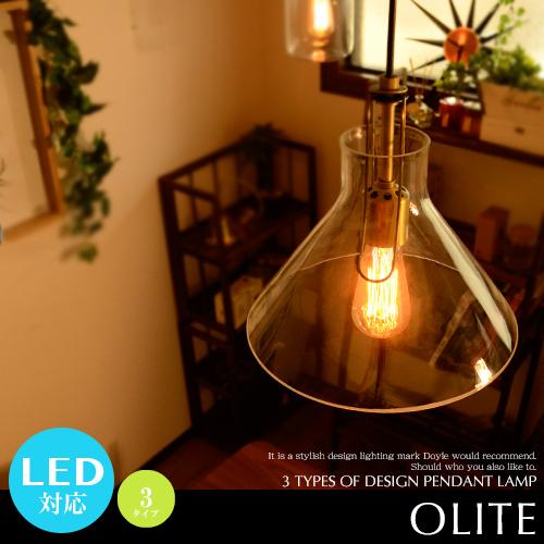 [Olite オリテ] ペンダントライト 1灯 LED対応 ガラス アンティーク レトロ シンプル ダイニング用 食卓用 おしゃれ 照明 レール(要プラグ) ビンテージ レトロ アンティーク かわいい 内玄関 階段 廊下 エジソン球対応 INTERFORM インターフォルム (CP4 (PX10