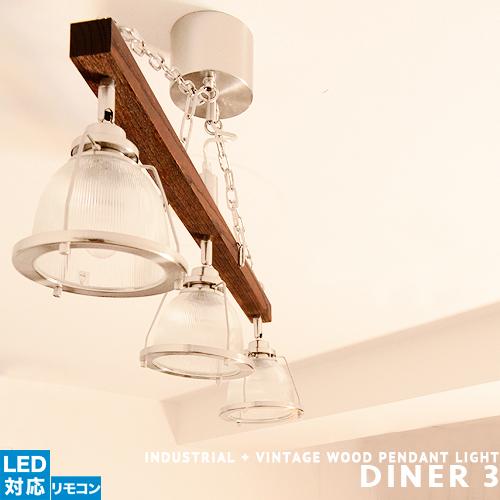 ペンダントライト 3灯 ダイニング用 食卓用 インダストリアル DINER3:ダイナー3 ビンテージ ブルックリン 西海岸 カリフォルニア リノベーション スポットライト シーリングライト 照明 おしゃれ ガラス ウッド 古材風 工業系 デザイン照明 LED対応 HERMOSA ハモサ(CP4(PX10