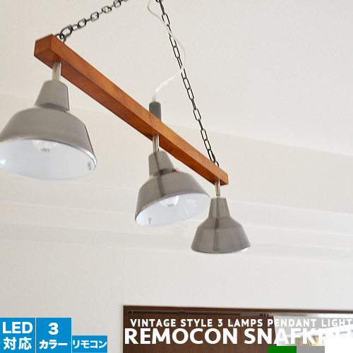 ダイニング ペンダントライト リモコン 3灯 ビンテージ インダストリアル 照明 おしゃれ 明るい 6畳 8畳 10畳 ウッド スチールシェード LED対応 点灯切替 段調光 食卓用 リビング スポットライト シーリングライト 天井照明 マルティ 簡単取付 送料無料 R-SNAFKIN3(2-2