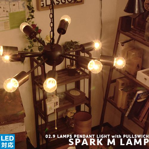 ペンダントライト [SPARK M LAMP:スパーク M ランプ] 9灯 おしゃれ 照明 ライト LED対応 西海岸 ビンテージ リビング用 居間用 寝室 スチール ヴィンテージ アメリカン レトロ ミッドセンチュリー プルスイッチ 点灯切替 HERMOSA ハモサ LED対応 シャンデリア(CP4(PX10