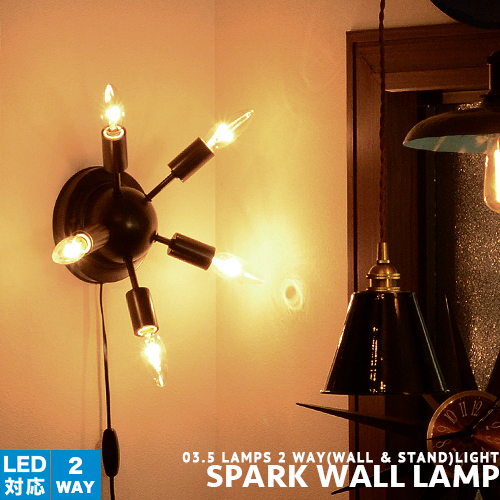 ブラケットライト & スタンドライト [SPARK WALL LAMP:スパーク ウォール ランプ] 5灯 おしゃれ 照明 ライト LED対応 西海岸 ビンテージ リビング ダイニング 卓上 フロア 棚上 スチール ビンテージ アメリカン レトロ ミッドセンチュリー HERMOSA ハモサ LED対応(CP4(PX10