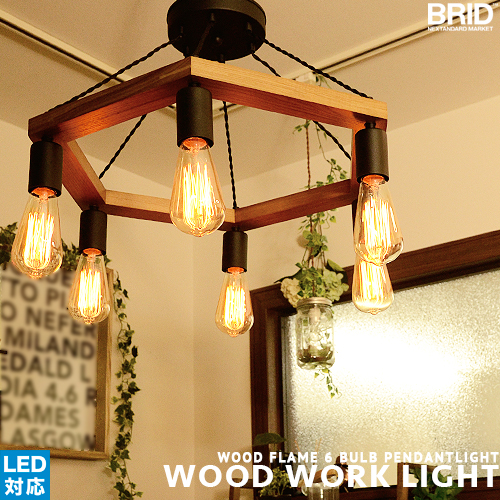 [WOOD WORK LIGHT by 6BULB] ペンダントライト ダイニング 6灯 照明 おしゃれ ダイニング用 食卓用 居間用 無垢材 ビンテージ インダストリアル 西海岸 ブルックリンスタイル アンティーク ウッド ブラウン チェーン吊 LED対応 ヴィンテージ 簡単取付 送料無料(CP4 (PX10