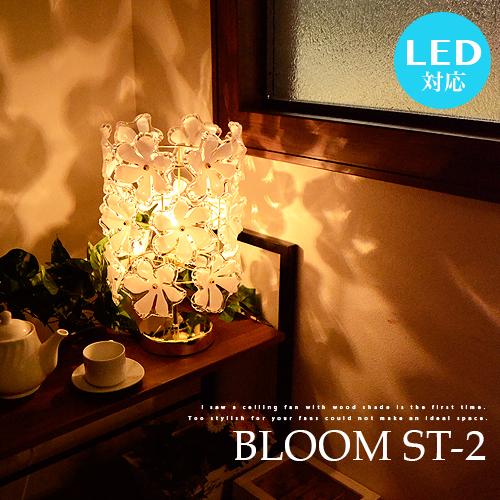スタンドライト テーブルスタンド エレガント BLOOM ST-2 ブルーム LED対応 花柄 間接照明ド テーブルスタンド カントリー デスクライト 可愛い おしゃれ 照明 華やか プルメリア ワンルーム 女子部屋 フェミニン テーブルランプ スタンド照明 サロン 照明 寝室(PX2-EV