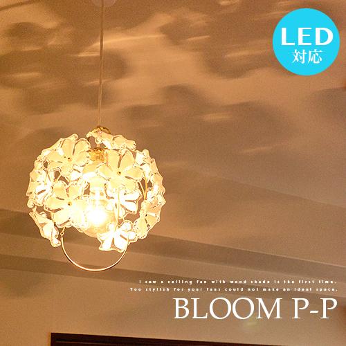 ペンダントライト 1灯 BLOOM P-P:ブルーム LED対応 花柄 シェード プルメリア ナチュラル カントリー ダイニング用 寝室 食卓用 玄関 階段 廊下 ライト ゴールド サロン エレガント 照明 女子 天井照明 可愛い 華やか 明るい プルスイッチ 簡単取付 送料無料(PX2-EV