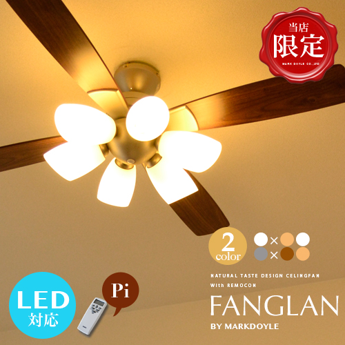 Ceiling fan LED bulb compatible with remote control lighting light ceiling  fan light natural country monotone - Markdoyle Rakuten Global Market: Ceiling Fan LED Bulb Compatible