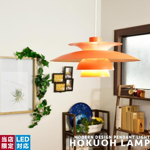 デザイナーズ照明 ペンダントライト[HOKUOH LAMP/ホクオウランプ-OR]照明 おしゃれ 天井 デザイナーズ照明 LED対応 天井照明 ダイニング 北欧 テイストLED 対応 照明器具 お洒落 可愛い モダン LED対応 激安 シーリングライト 北欧系 ナチュラル 照明 おしゃれ