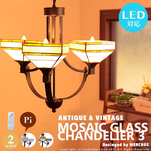 MOSAIC GLASS CHANDELIER3 モザイクガラス シャンデリア 3灯 ダイニング用 リビング用 寝室 リモコン付 LED対応 ブラック レトロ アンティーク ヴィンテージ ステンドグラス カフェ 照明 ライト おしゃれ 天井照明 西海岸 インダストリアル 可愛い ペンダントライト