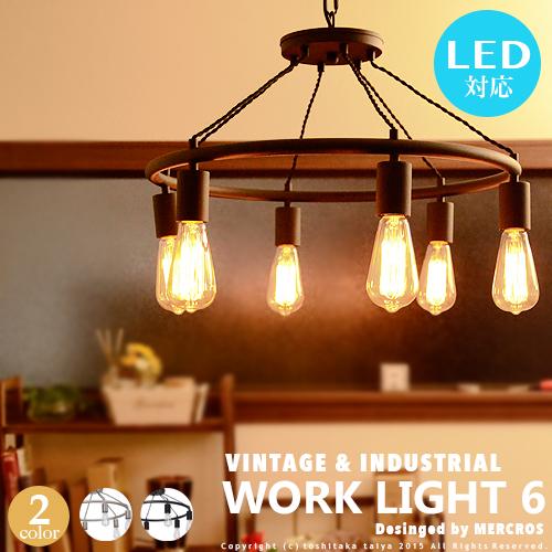 WORK LIGHT CEILINGby 6BULB シーリングライト 6灯 照明 ライト アンティーク ヴィンテージ LED対応 ブラック シルバー 西海岸 インダストリアル おしゃれ 天井照明 カフェ リビング用 ダイニング用 ペンダントライト ミッドセンチュリー シンプル エジソン球対応(CP4
