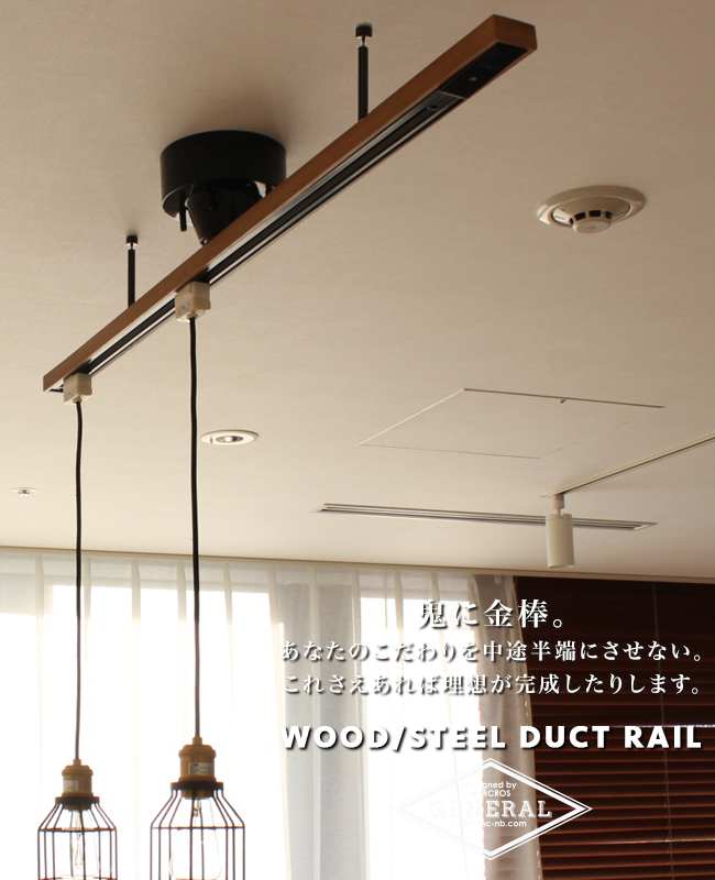Markdoyle: 吊るそう Duct Lighting Rail Army & Wood Easy