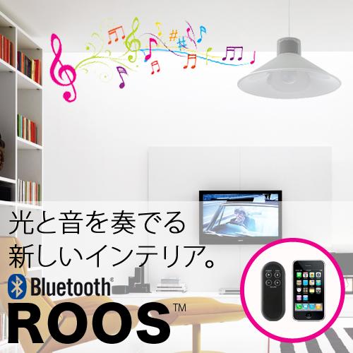 【ROOS:ルース】光と音を奏でる新しいインテリア スピーカー内蔵 LED対応 ペンダントライト Bluetooth リモコン式 ダイニング用 照明 おしゃれ 北欧 モダン デザイナーズ 照明(CP4