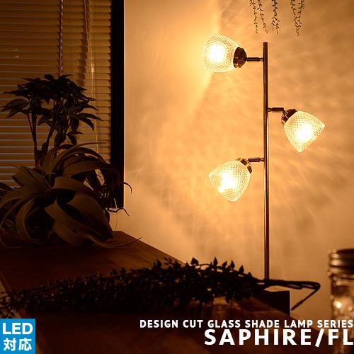 フロアランプ フロアスタンド フロアライト ガラス 照明 3灯 [SAPHIRE/FL:サフィール フロアランプ] ガラスシェード ナチュラル 北欧 アンティーク カフェ レトロ 床上 スタンドライト リビング 寝室 プライベートルーム 北欧風 ナイトランプ 店舗 おしゃれ 間接照明(CP4