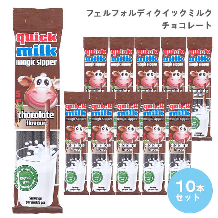 牛乳嫌いでも飲みたくなる クイックミルク チョコレート クリックポスト対応 フェルフォルディ 10パックセット 子供 10袋セット 豆乳 バーゲンセール チョコ 牛乳嫌い チョコミルク デポー
