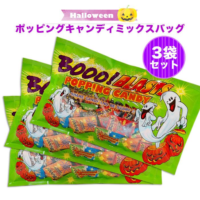 子供が大好きなパチパチキャンディーが個包装になってぎっしり 送料無料 ハロウィン ホッピング キャンディ ミックスバック 3袋セット パチパチキャンディー 激安格安割引情報満載 ポッピングキャンディー おやつ タイムセール プレゼント Halloween 送料込み ミックスバッグ お菓子 個包装 子供用