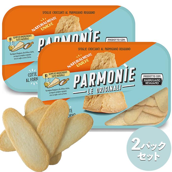 濃厚チーズのノンフライチップス おつまみに最適なスナックです 春の新作続々 公式 クリックポスト対応 送料無料 パルモニー チーズチップス 75g×2個セット レッジャーノ100%使用 Parmonie 野澤組 イタリア産パルミジャーノ