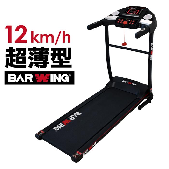 ◆4/18まで27,800円◆ 【送料無料】ルームランナー 電動 BARWING WIDE設計 タイプ ランニングマシン ジョギング ウォーキング