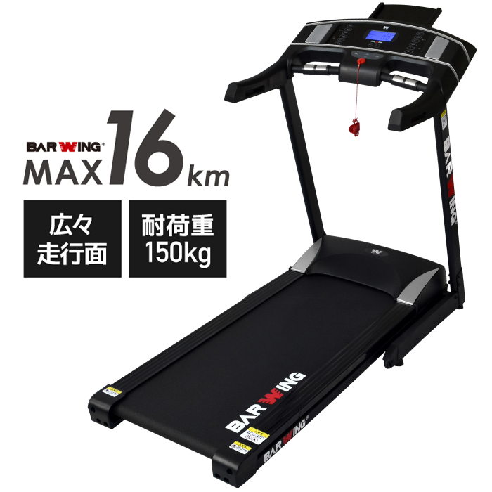 【1年保証】【送料無料】 ルームランナー MAX16km/h 電動ルームランナー ランニングマシン トレーニングジム ジョギングマシン フィットネス 家庭用 ウォーキング ジョギング