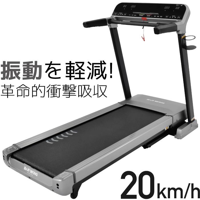 ◆4/18まで98,000円◆ 【送料無料】ルームランナ MAX20km/h 準業務用 ランニングマシン
