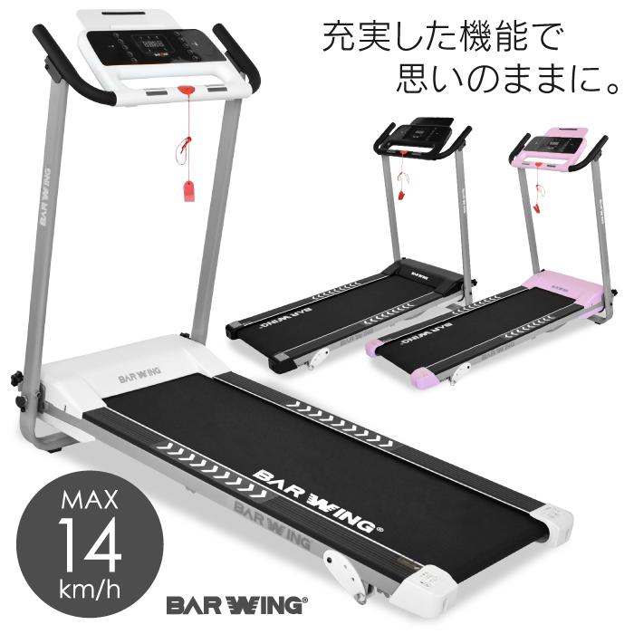◆4/18まで47,800円◆ BARWING ルームランナー 14km/h ルームランナー 電動ルームランナー ランニングマシン トレーニングジム ジョギングマシン フィットネス 家庭用 ウォーキング ジョギング