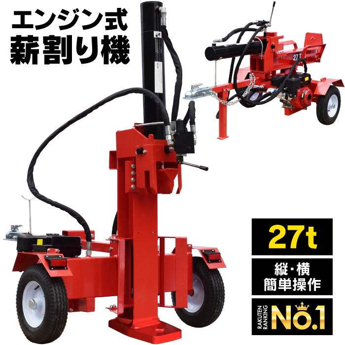 ◆5/7まで 148000円◆ 【送料無料】薪割り機 薪割機 エンジン式 27t ログスプリッター カッター 薪割 薪ストーブ