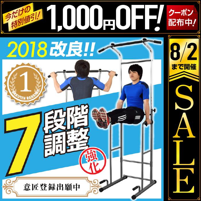 ◆期間限定8/2迄1000円OFFクーポン発行中◆ ぶら下がり健康器 懸垂マシン チンニング 筋トレ トレーニング フィットネス