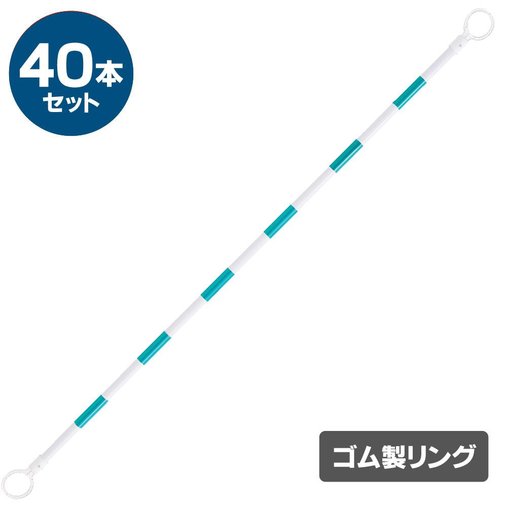 【リングが割れにくい】【区画整理や境界用に】コーンバー ゴム製リング 反射 2m φ34 40本セット 緑 白