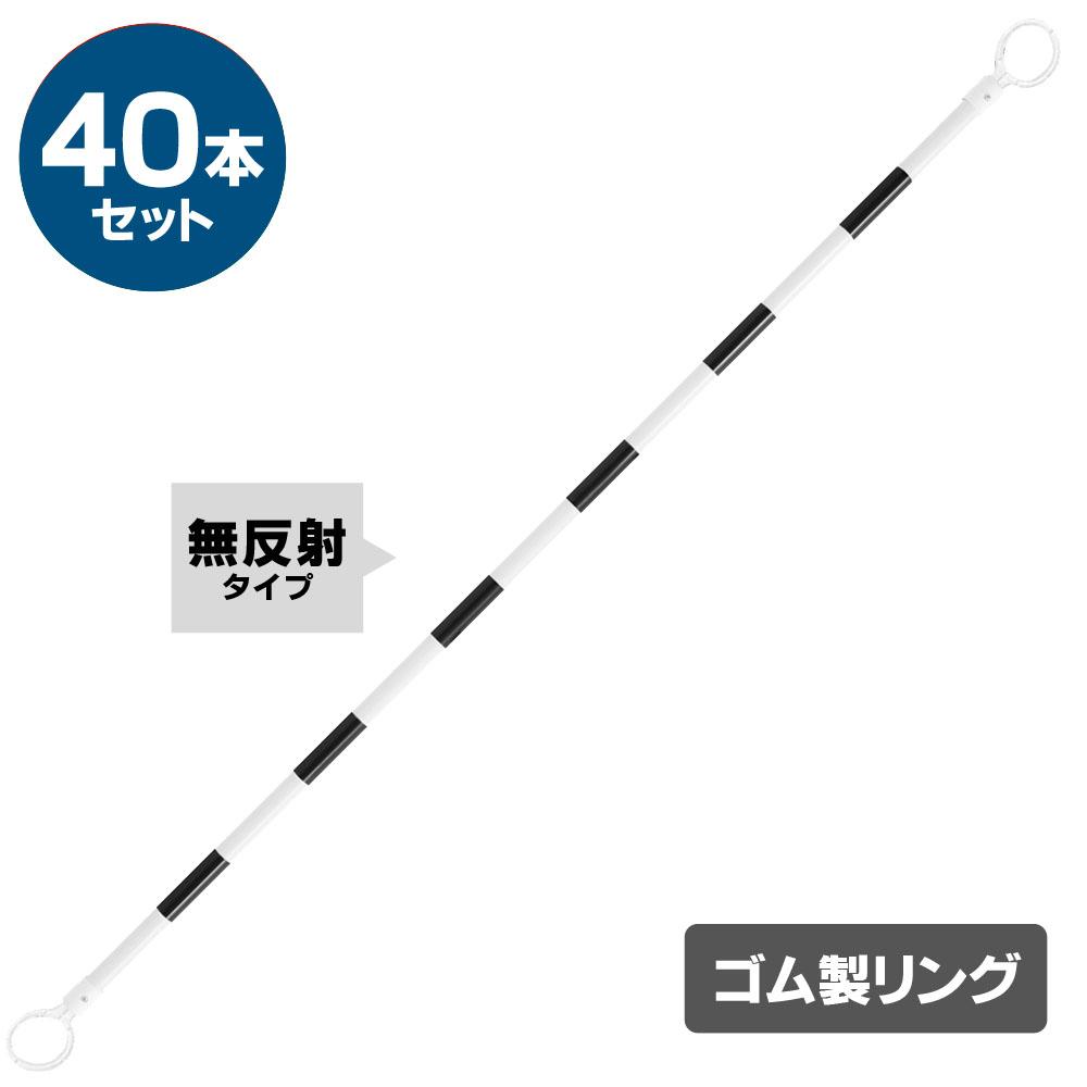 【リングが割れにくい】【区画整理や境界用に】コーンバー 無反射 ゴム製リング 2m φ34 40本セット 黒 白