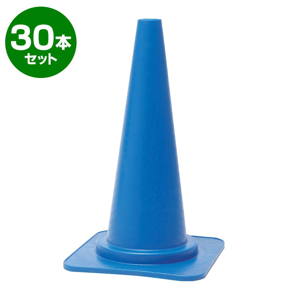【オプション取付可】カットコーン 青 φ40 660mm 30本セット