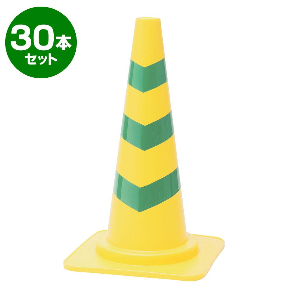 【オプション取付可】【夜間の注意喚起に】カットスコッチコーン 黄緑 反射 φ40 660mm 30本セット