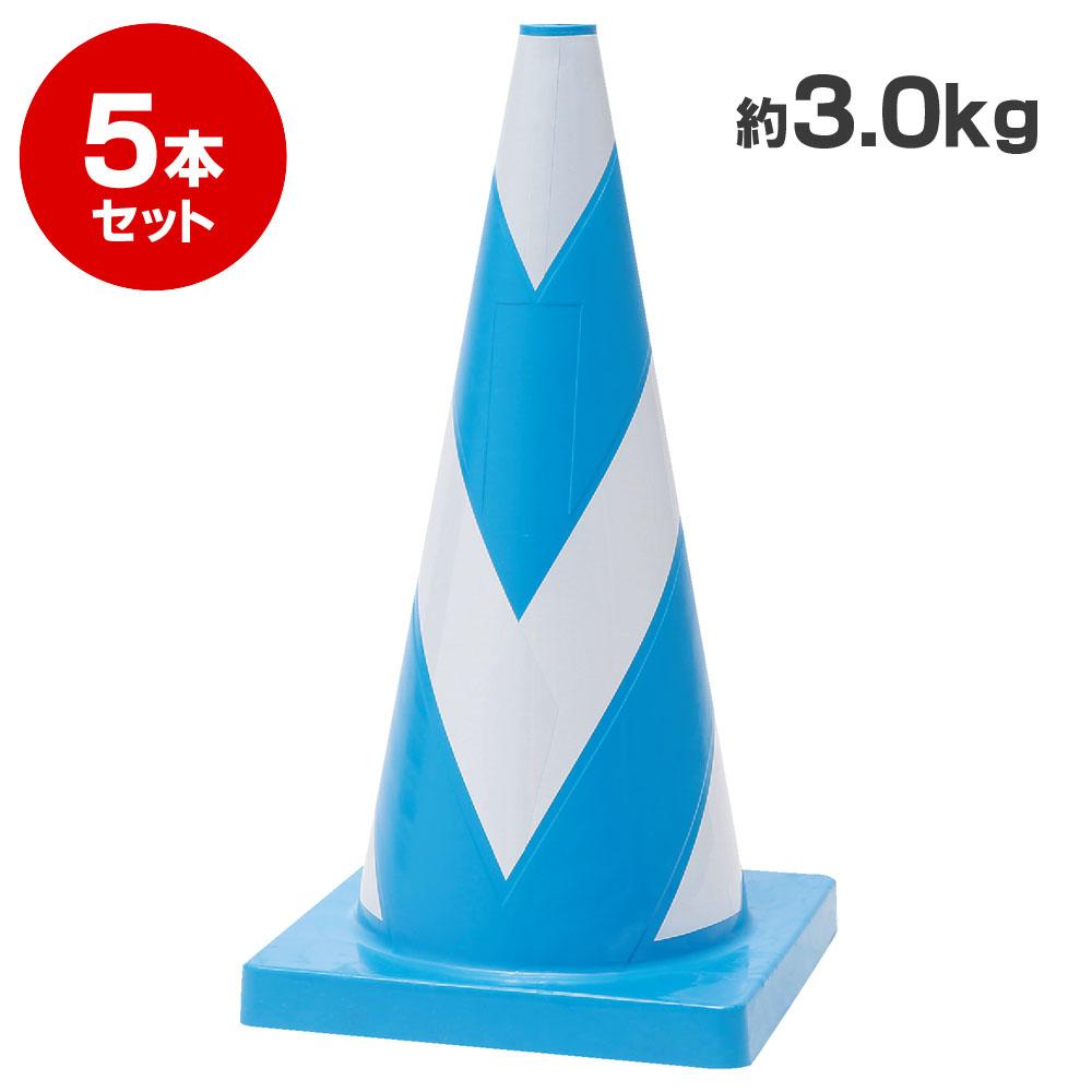 【車に飛ばされにくい】【夜間の注意喚起に】エーススコッチコーン PVC 3kg 5本セット 青 白 ヘビーコーン