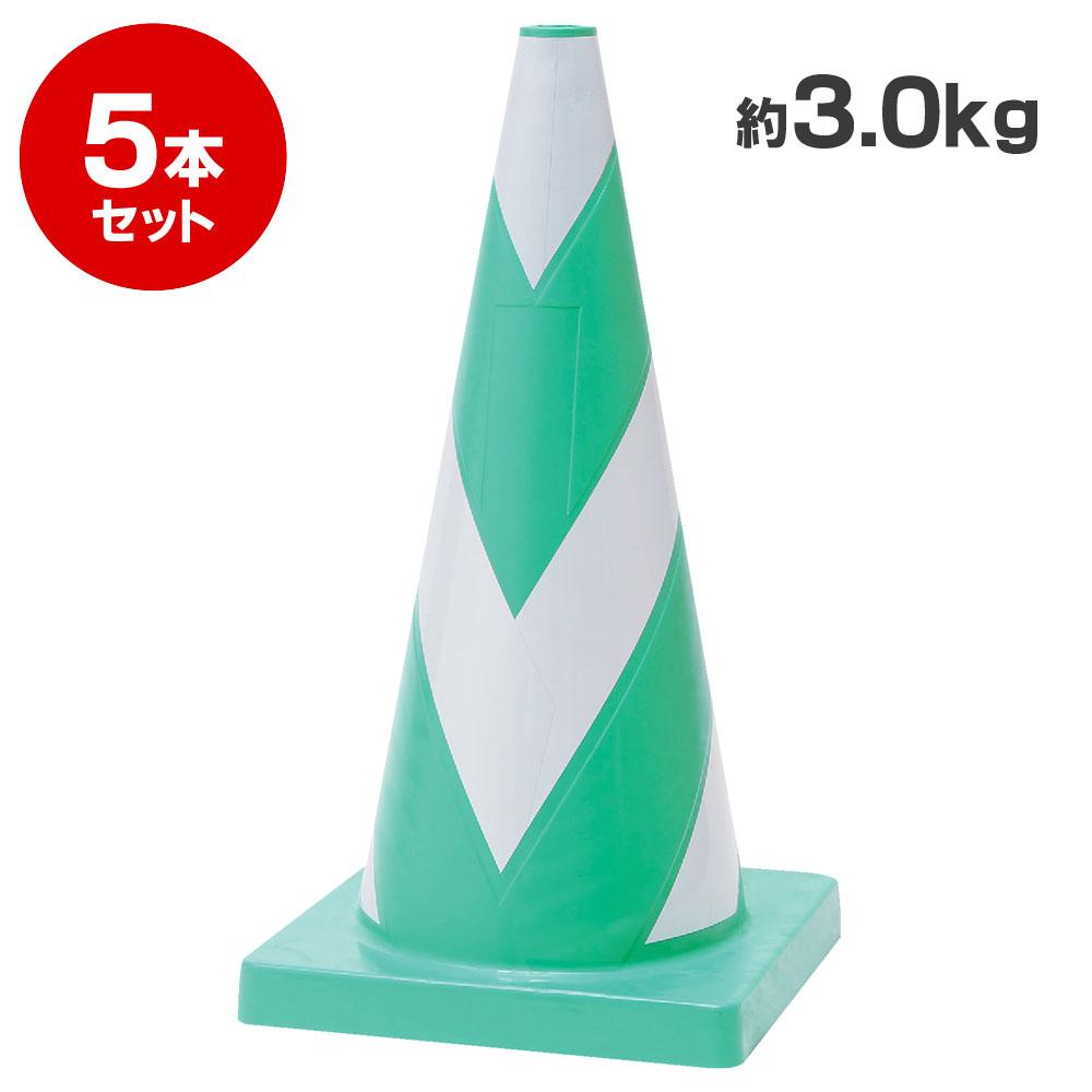 【車に飛ばされにくい】【夜間の注意喚起に】エーススコッチコーン PVC 3kg 5本セット 緑 白 ヘビーコーン