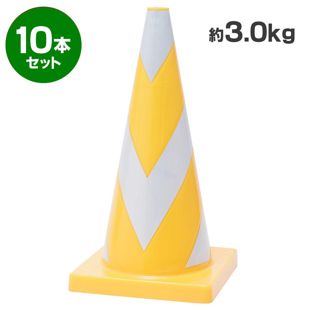 【車に飛ばされにくい】【夜間の注意喚起に】エーススコッチコーン PVC 3kg 10本セット 黄 白 ヘビーコーン